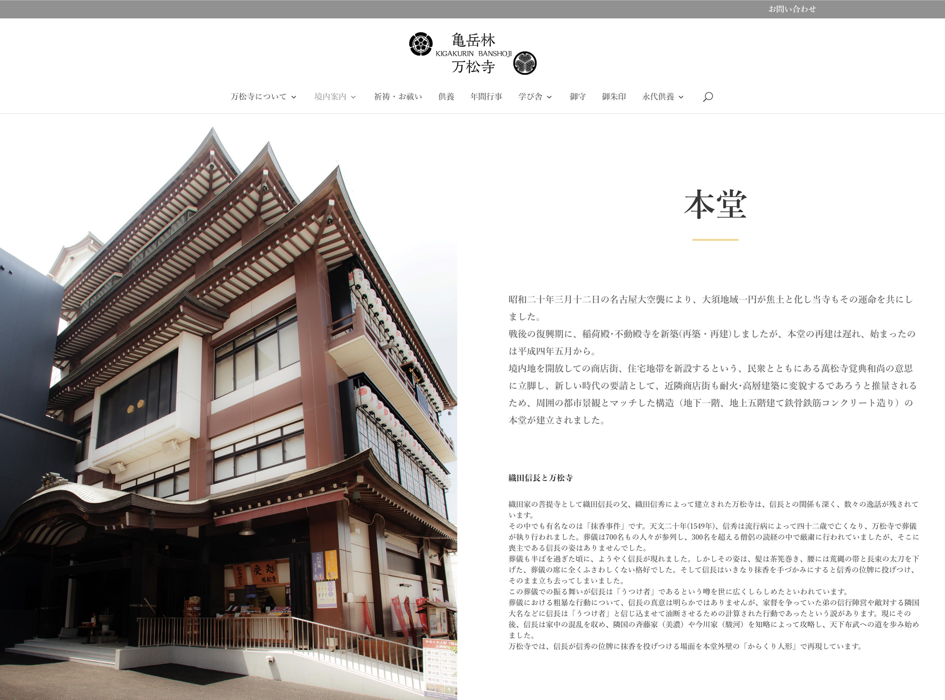 万松寺Webサイト制作 名古屋市東区のホームページ制作 パンフレット制作 ポスター制作会社のOaK 制作実績