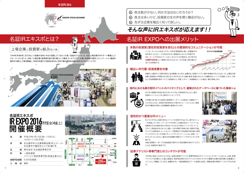 名古屋市東区のホームページ制作 パンフレット制作 ポスター制作会社のOaK 制作実績 名古屋証券取引所 IR EXPO2016 パンフレット制作