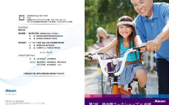 名古屋市東区のホームページ制作 パンフレット制作 ポスター制作会社のOaK 制作実績 Alcon workshop 7th