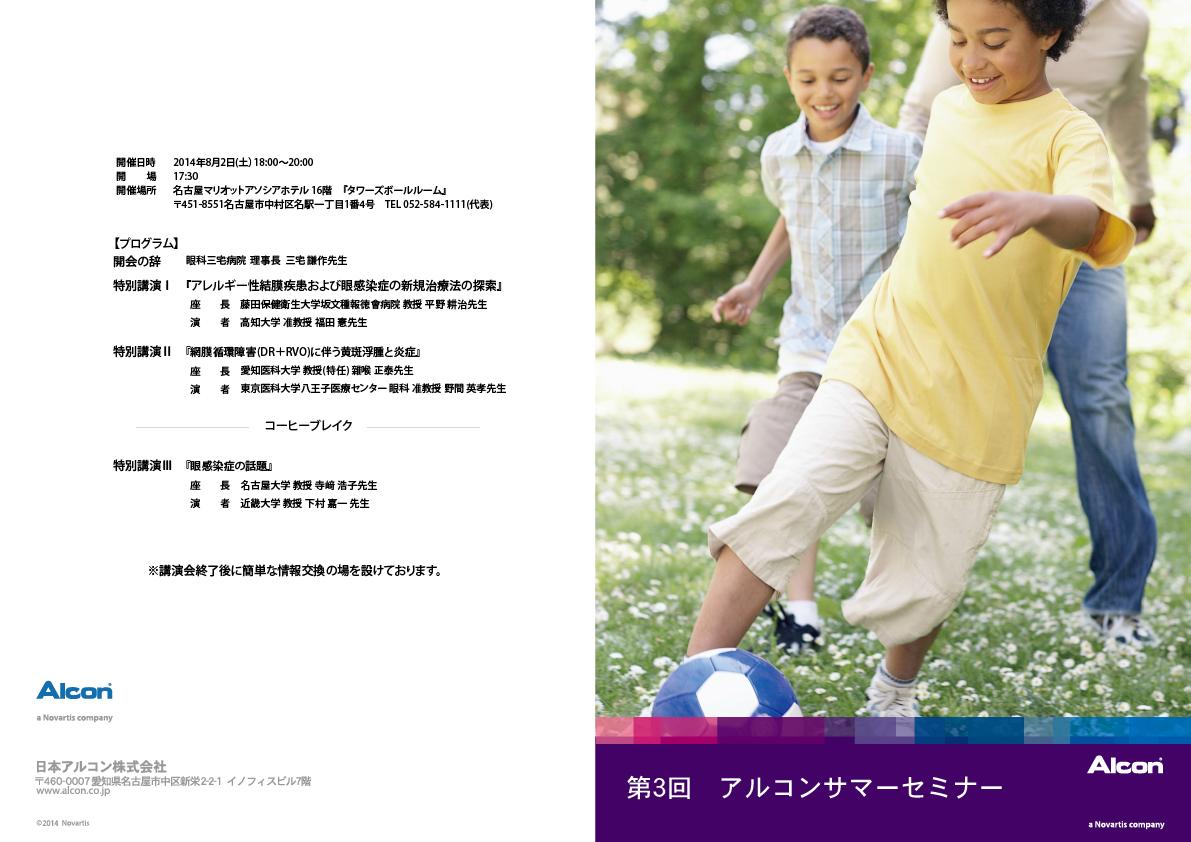 名古屋市東区のホームページ制作 パンフレット制作 ポスター制作会社のOaK 制作実績 アルコンサマーセミナーパンフレット制作