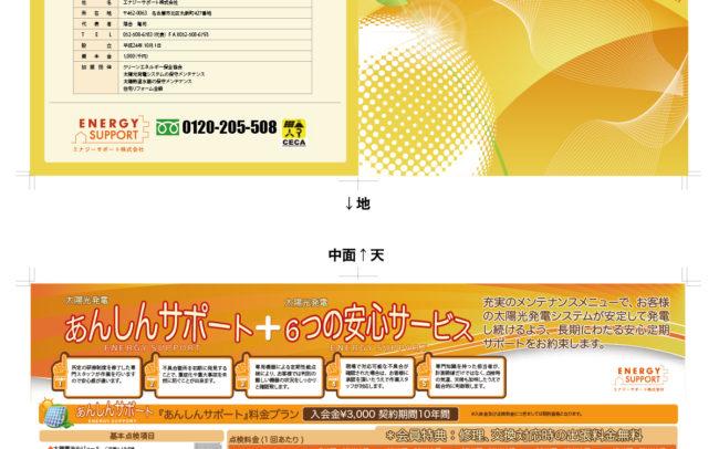 名古屋市東区ポスターパンフレット ホームページ制作 OaK の太陽光発電PRパンフレット