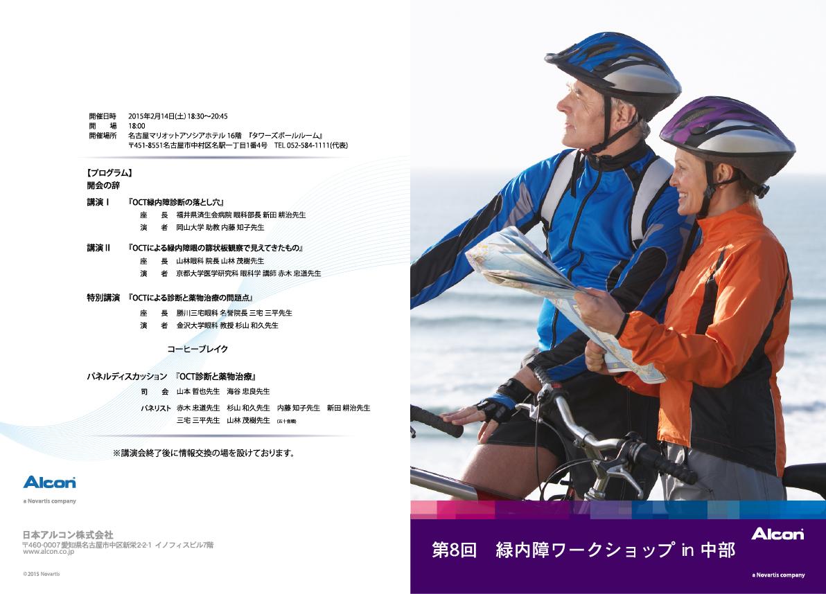 名古屋市東区のホームページ制作 パンフレット制作 ポスター制作会社のOaK 制作実績 日本アルコン案内状制作