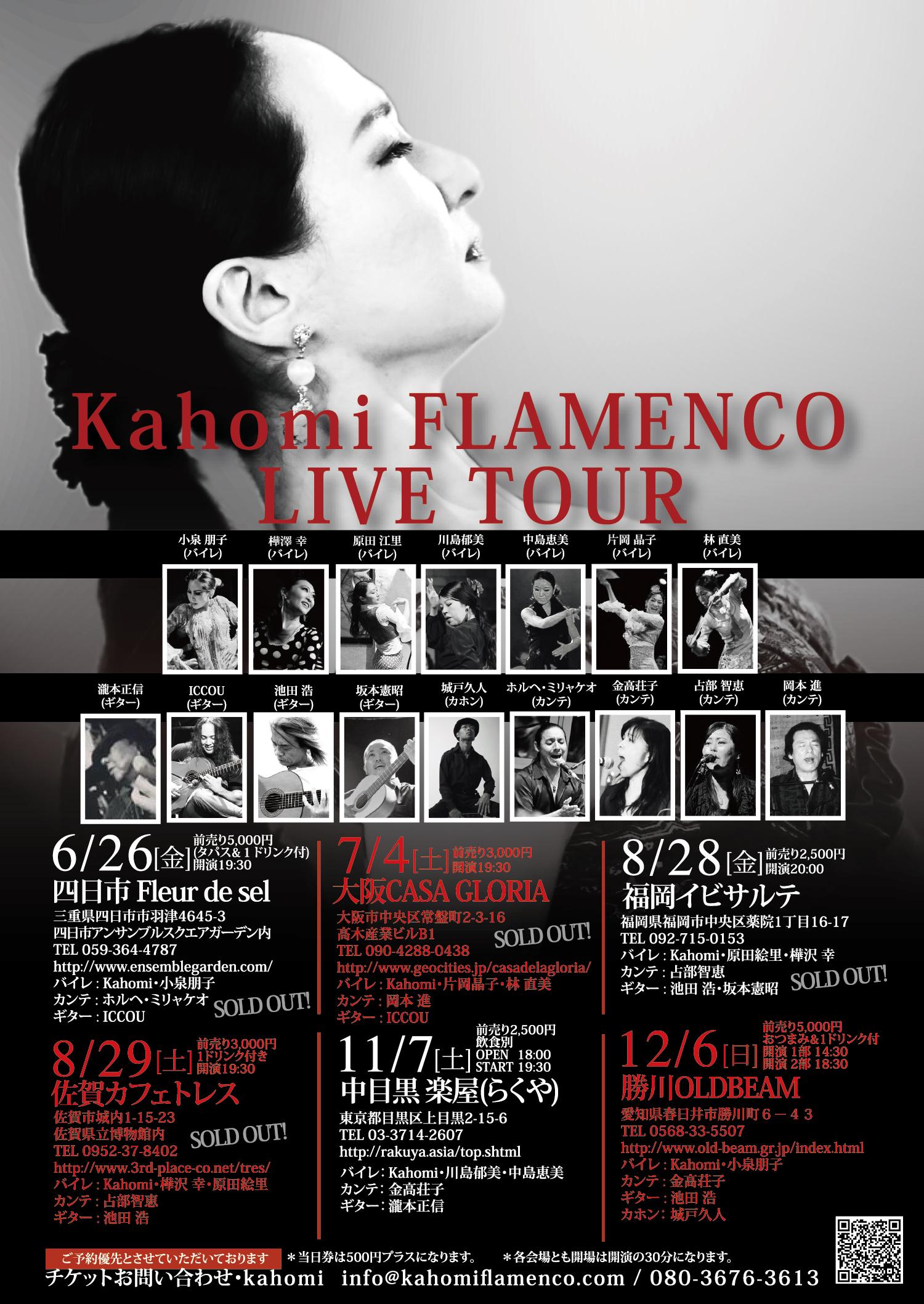 名古屋市東区のホームページ制作 パンフレット制作 ポスター制作会社のOaK 制作実績 Kahomi Flamenco 全国ツアーポスター制作