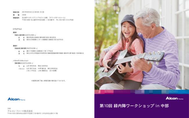 日本アルコン 緑名古屋市東区のホームページ制作 パンフレット制作 ポスター制作会社のOaK 制作実績 内障ワークショップ案内状制作