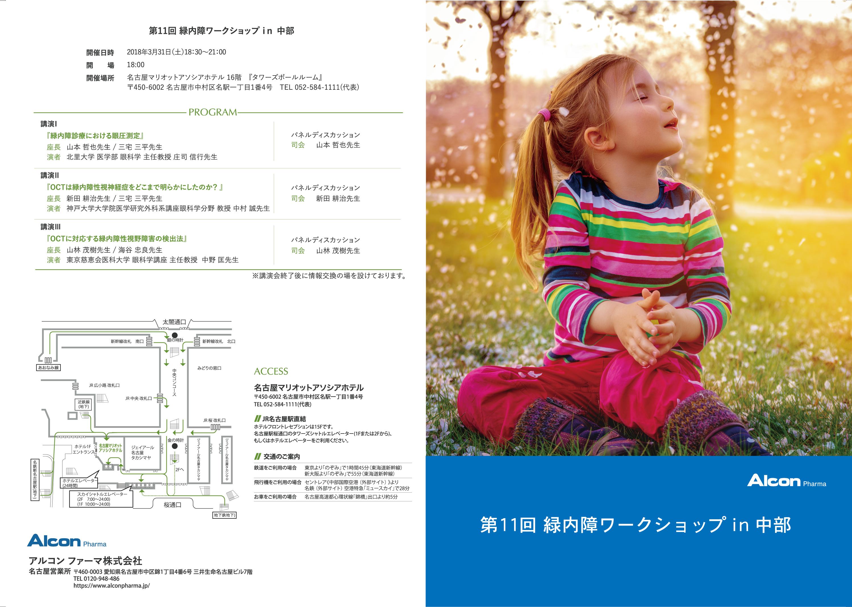 第11回 緑内障ワークショップ in 中部 案内状制作 名古屋市東区のホームページ制作 パンフレット制作 ポスター制作会社のOaK 制作実績