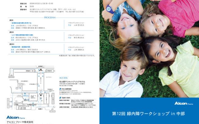 日本アルコン 緑内障ワークショップ案内状制作 名古屋市東区のホームページ制作 パンフレット制作 ポスター制作会社のOaK 制作実績