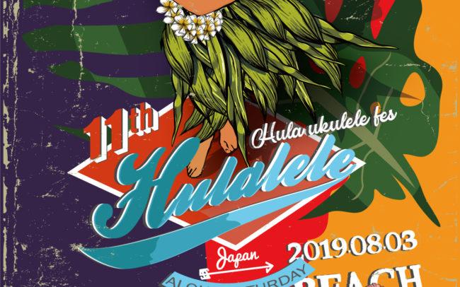 名古屋市東区のホームページ制作 パンフレット制作 ポスター制作会社のOaK 制作実績 hulalele11th ポスター パンフレット制作