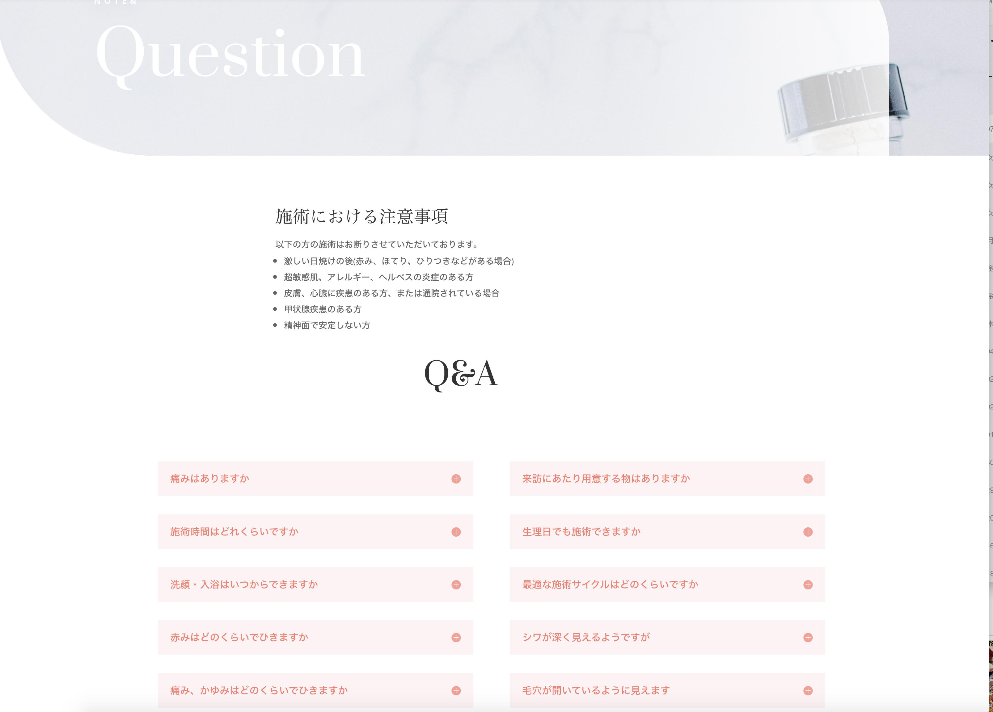 FCR専門サロン ange サイト制作 名古屋市東区のホームページ制作 パンフレット制作 ポスター制作会社のOaK 制作実績