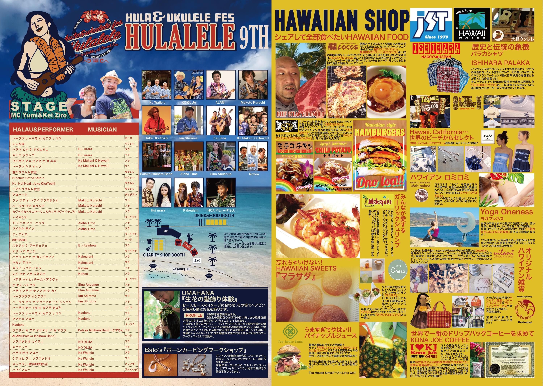 名古屋市東区のホームページ制作 パンフレット制作 ポスター制作会社のOaK 制作実績 hulalele 9th ポスター パンフレット制作