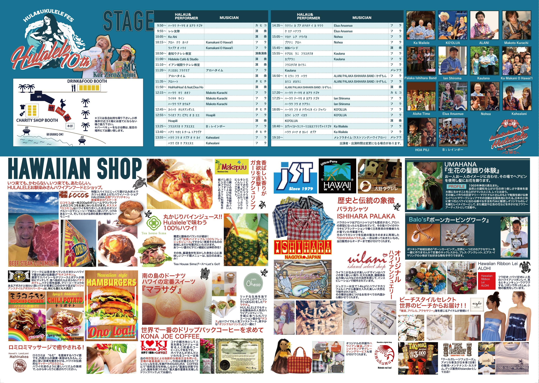 名古屋市東区のホームページ制作 パンフレット制作 ポスター制作会社のOaK 制作実績 hulalele 10th ポスター パンフレット制作