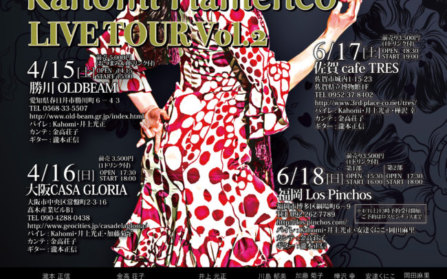 Kahomi Flamenco LIVE TOUR ポスター制作 名古屋市東区のホームページ制作 パンフレット制作 ポスター制作会社のOaK 制作実績