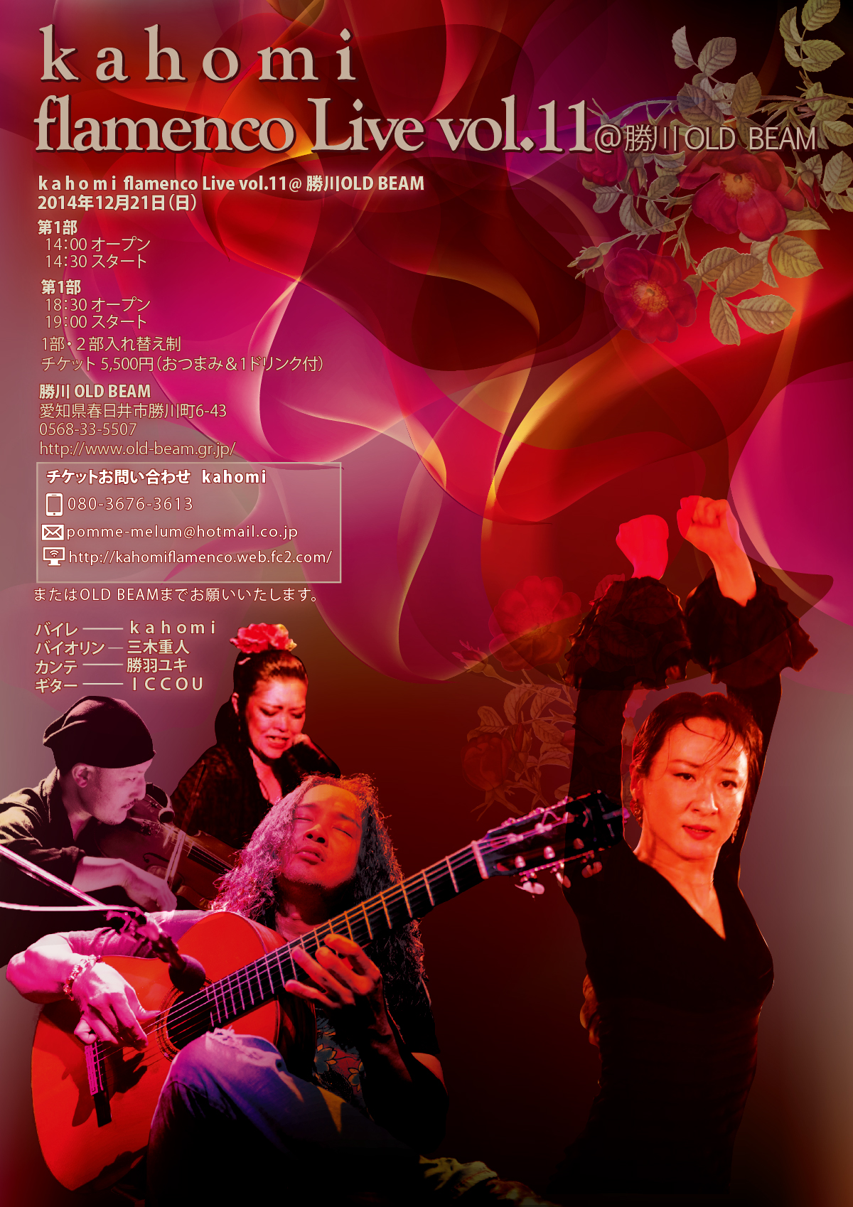 名古屋市東区のホームページ制作 パンフレット制作 ポスター制作会社のOaK 制作実績 Kahomi Flamenco LIVEポスター制作