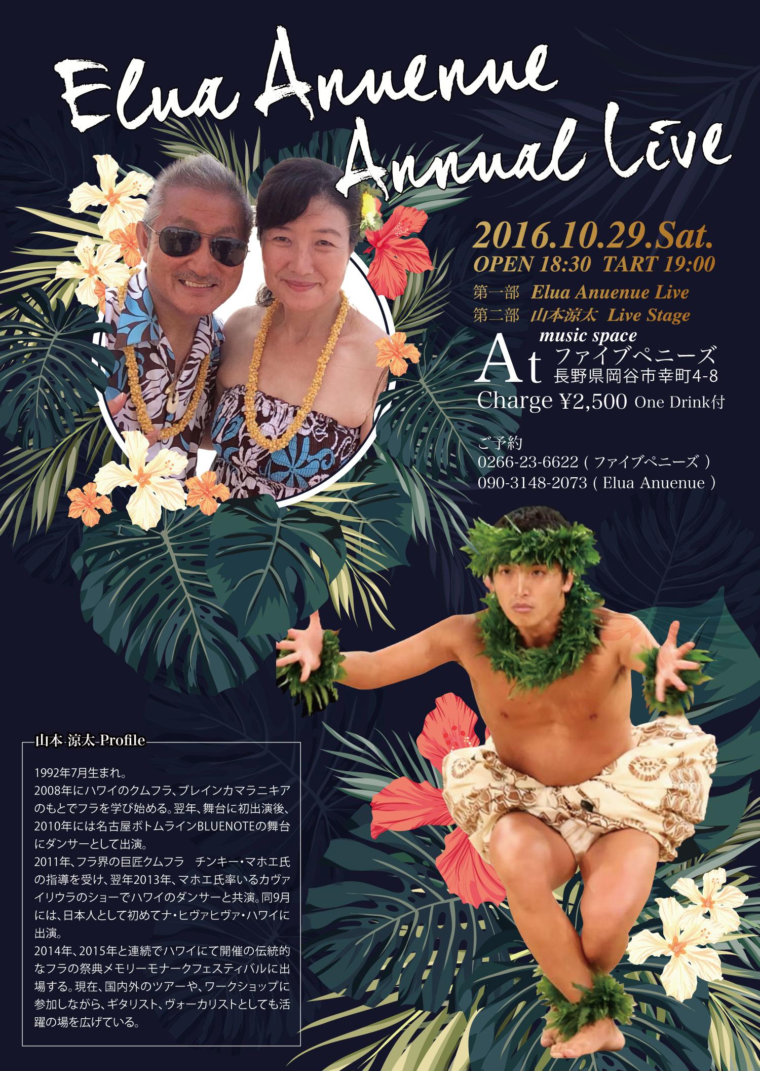 名古屋市東区のホームページ制作 パンフレット制作 ポスター制作会社のOaK 制作実績 Eluaanuenue LIVE ポスター