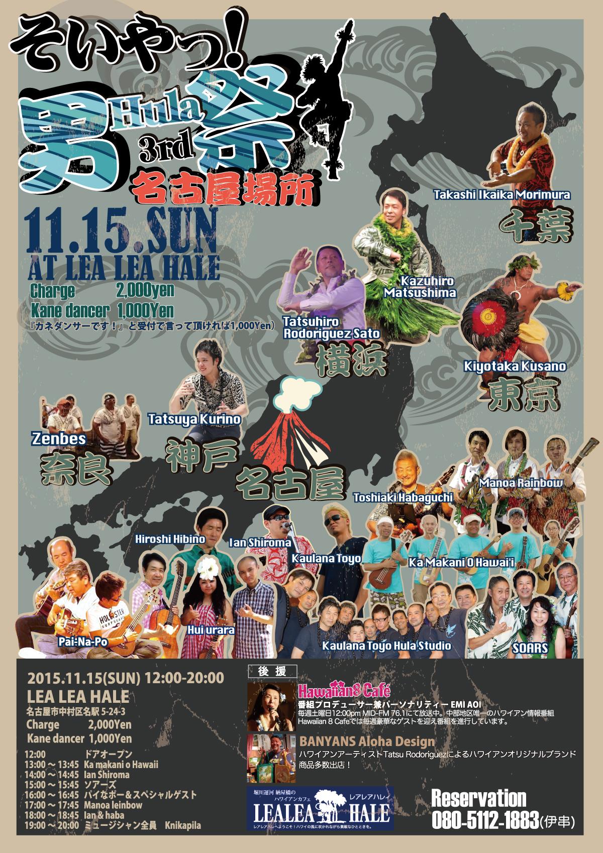 名古屋市東区のホームページ制作 パンフレット制作 ポスター制作会社のOaK 制作実績 そいや!男Hula祭 3rd