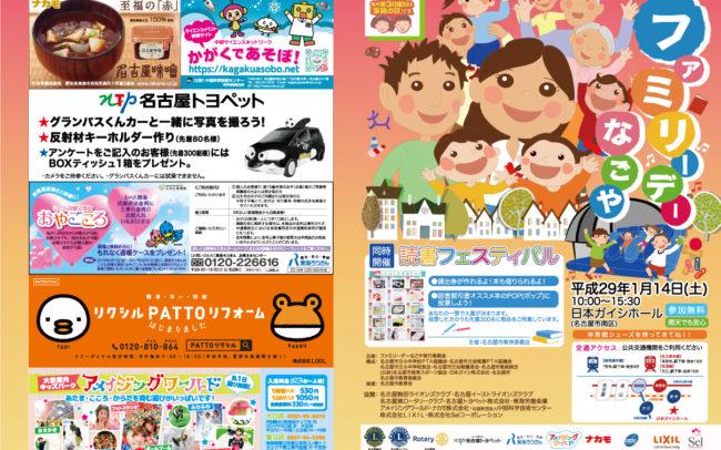 名古屋市東区のホームページ制作 パンフレット制作 ポスター制作会社のOaK 制作実績 ファミリーデーなごやパンフレット制作
