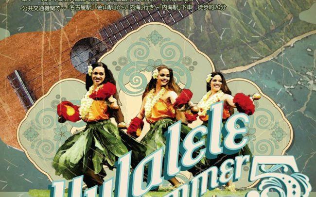名古屋市東区ポスターパンフレット制作 OaKのHulaleleポスター