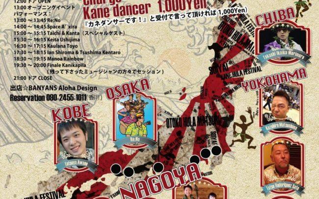 名古屋市東区のホームページ制作 パンフレット制作 ポスター制作会社のOaK 制作実績 そいや!男Hula祭 ポスター