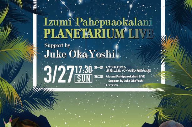 名古屋市東区のホームページ制作 パンフレット制作 ポスター制作会社のOaK 制作実績 IZUMI Pahepuaokalani PLANETARIUM LIVE