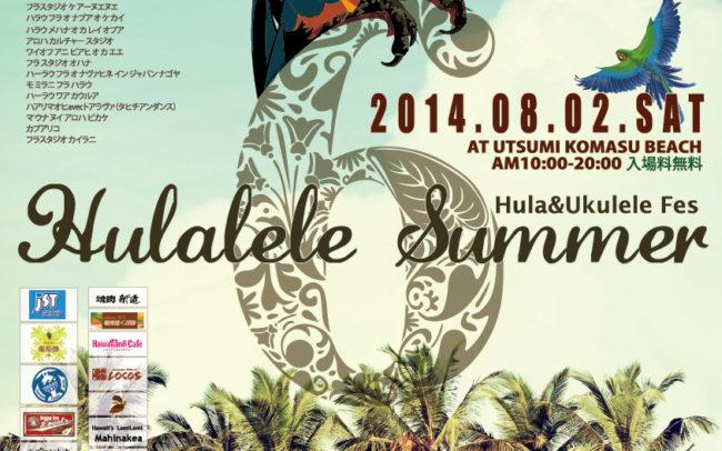 名古屋市東区のホームページ制作 パンフレット制作 ポスター制作会社のOaK 制作実績 Hulalele 6th パンフレット ポスター制作