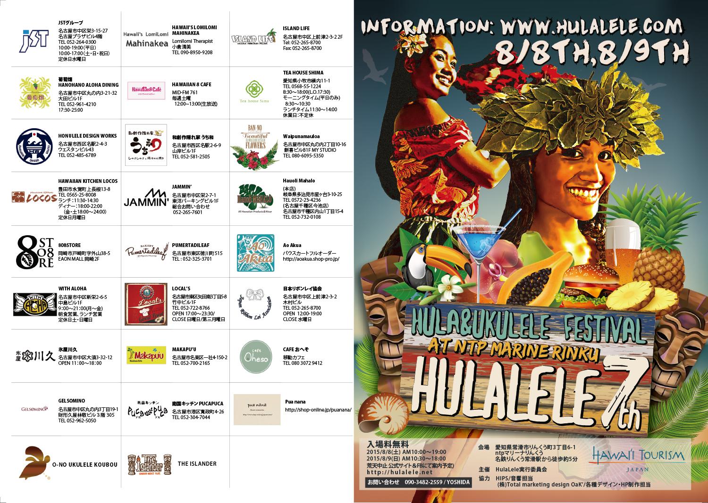 名古屋市東区のホームページ制作 パンフレット制作 ポスター制作会社のOaK 制作実績 Hulalele 7th
