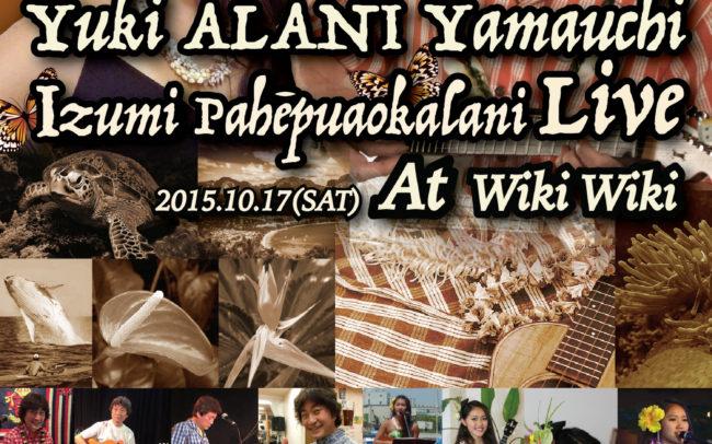 名古屋市東区ポスターパンフレット制作 OaKのALANI&IZUMI ポスター LIVE