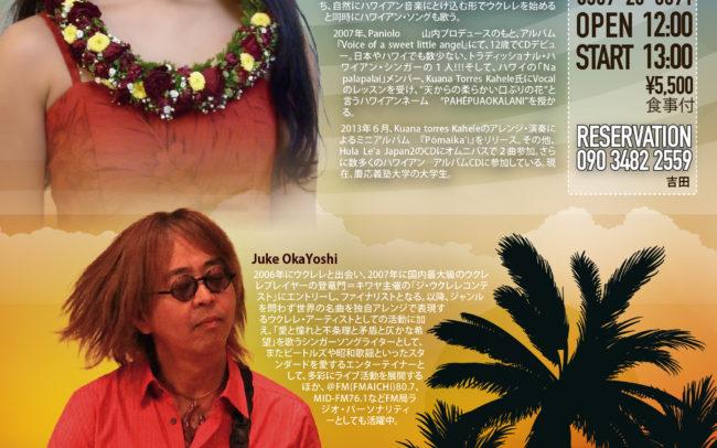 名古屋市東区のホームページ制作 パンフレット制作 ポスター制作会社のOaK 制作実績 IZUMI LIVE