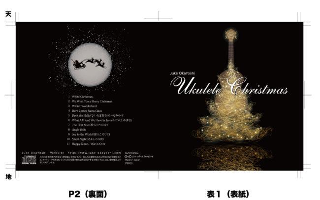 Juke OkaYoshi CDジャケットデザイン制作 名古屋市東区のホームページ制作 パンフレット制作 ポスター制作会社のOaK 制作実績