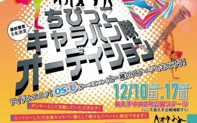 なかくて冬まつり オーディションフライヤー制作 名古屋市東区のホームページ制作 パンフレット制作 ポスター制作会社のOaK 制作実績