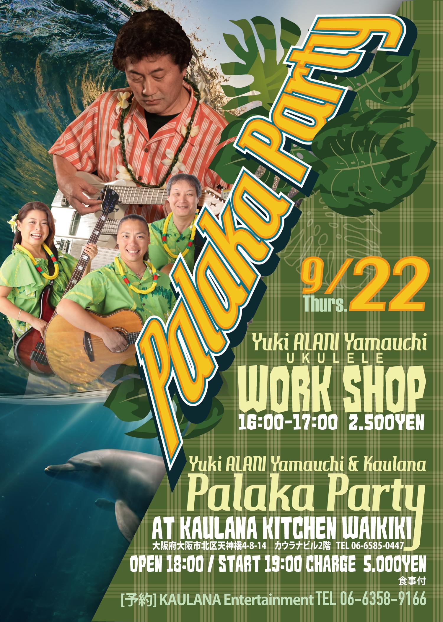 名古屋市東区のホームページ制作 パンフレット制作 ポスター制作会社のOaK 制作実績 palaka party ALANI&Kaulana ポスター制作