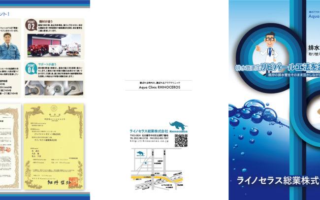 名古屋市東区のホームページ制作 パンフレット制作 ポスター制作会社のOaK 制作実績 ライノセラス総業株式会社 パイプライニング工法 パンフレット制作