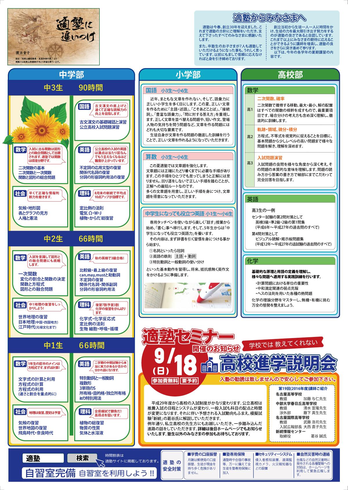 名古屋市東区のホームページ制作 パンフレット制作 ポスター制作会社のOaK 制作実績 学習塾 適塾 夏期講習新聞折込広告