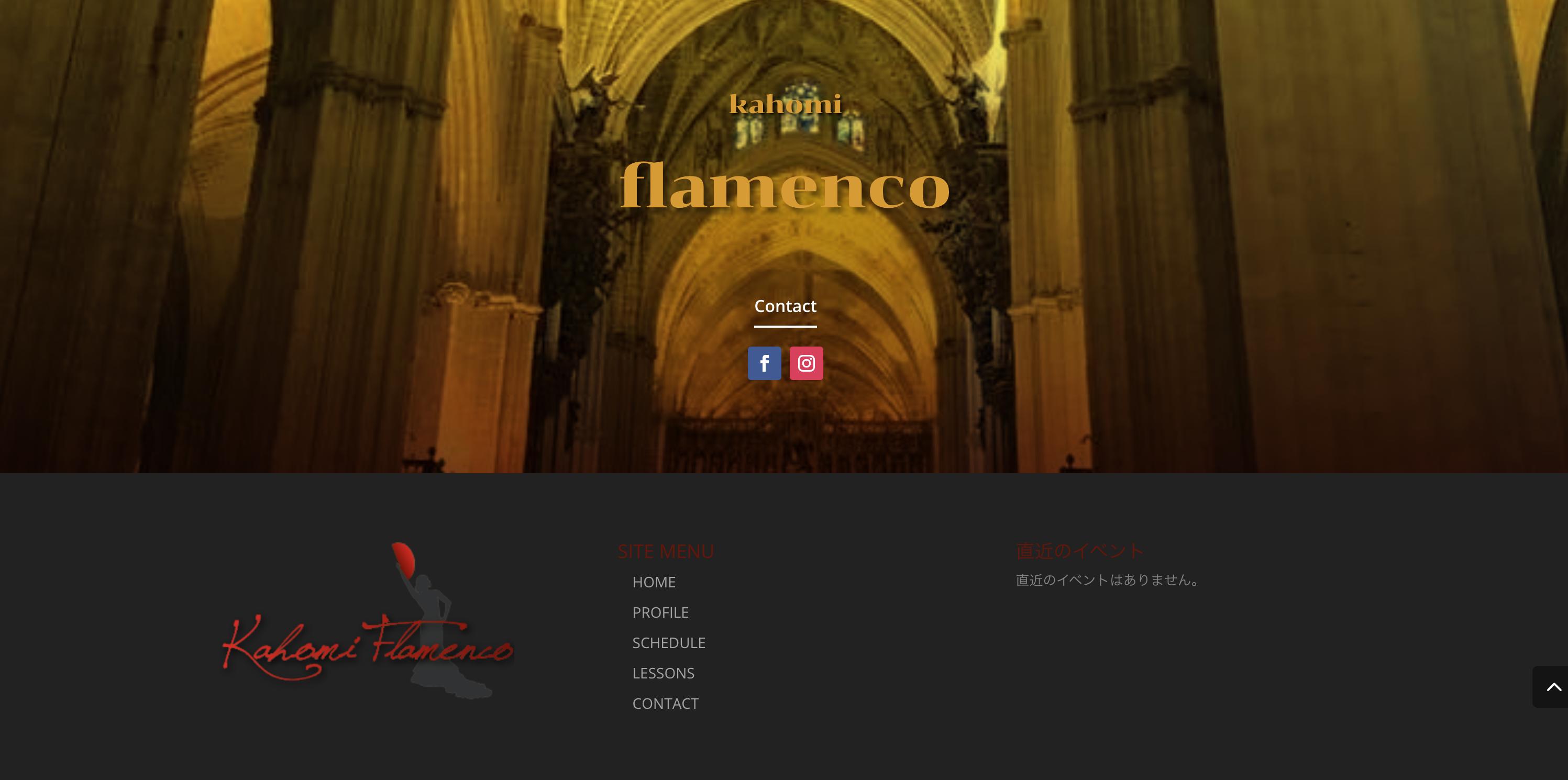 kahomi flamenco Webサイトリニューアル