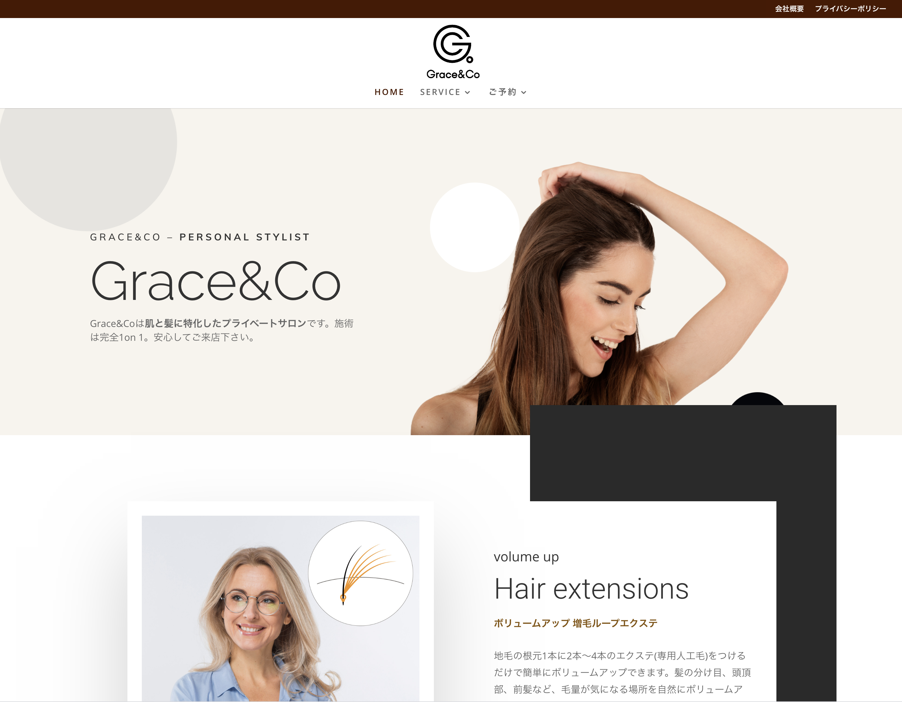 Grace&Co website制作